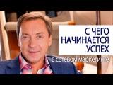 С ЧЕГО НАЧИНАЕТСЯ УСПЕХ в сетевом маркетинге Роман Василенко