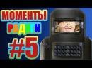 Радужные моменты №5 - Шоу Бенни Хилла. Rainbow Six Siege