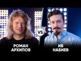 Роман Архипов vs Ив Набиев Шоу Успех