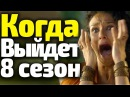 ЧТО ТВОРИТ НВО Последние Новости Про Премьеру 8 Сезона Игры Престолов