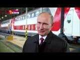 Владимиру Путину показали новые скоростные двухэтажные поезда 2017 HD