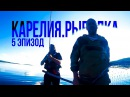 Рыбалка в Карелии ● Эпизод 5