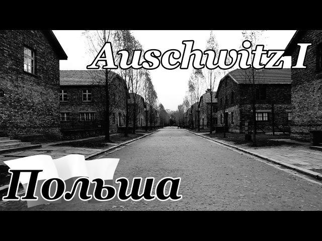 [Польша] ч.7: Аушвиц I - Auschwitz I (Как выглядит концлагерь сегодня)