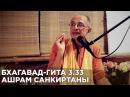 2016.02.03 - БГ 3.33 (Москва, Ашрам санкиртаны) - Бхакти Вигьяна Госвами