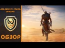 Обзор игры Assassin's Creed: Origins