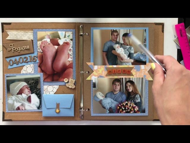 Фотоальбом своими руками   Детский фотоальбом   Скрапбукинг альбом легко