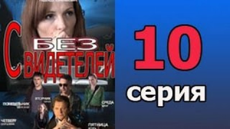 Без свидетелей 10 серия - криминальная драма, детектив мелодрама