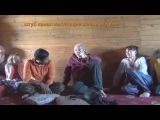 Встреча с Адитья Радж Капуром в Ашраме д.Окунево. 3 часть.