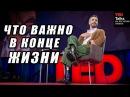 TED на русском - ЧТО ИМЕЕТ ЗНАЧЕНИЕ В КОНЦЕ ЖИЗНИ - Би Джей Миллер