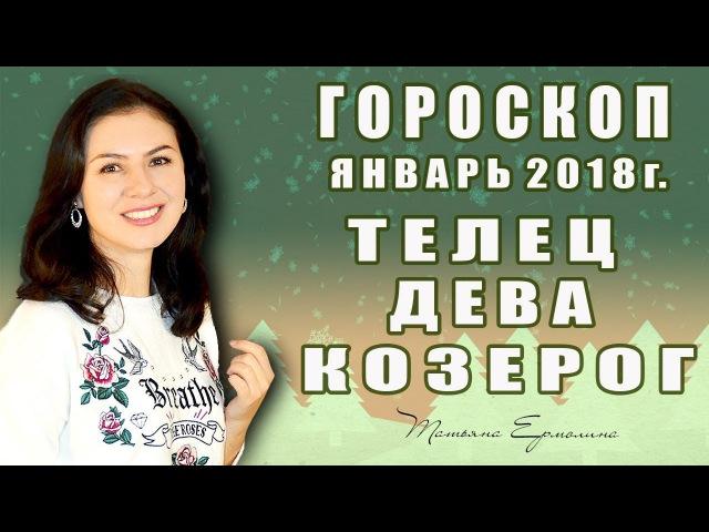 📌 Гороскоп на январь 2018 г. ♉ Телец ♍ Дева ♑ Козерог