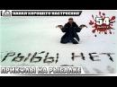 РЫБАЛКА 2018   Зимняя рыбалка в январе - ПРИКОЛЫ НА РЫБАЛКЕ