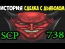 История SCP-738 Сделка с дьяволом