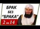 НИКАХ Муфтий Менк Брак без брака 2 Отношения между супругами в Исламе