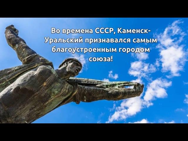 7 фактов о Каменске-Уральском
