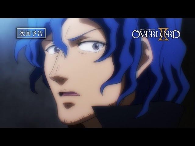 Трейлер Overlord 2 сезон 8 серия