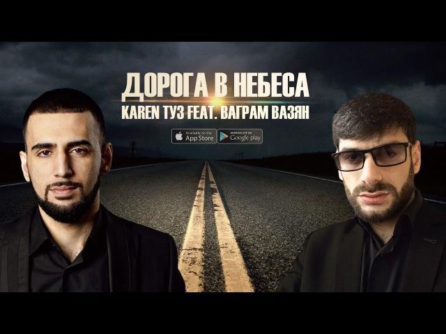 Karen ТУЗ feat Ваграм Вазян Дорога В Небеса ПРЕМЬЕРА 2017