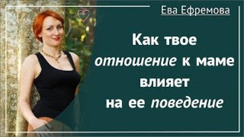 Твое отношение к маме и ее поведение (Рассказывает Ева Ефремова)