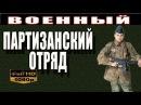 ВОЕННЫЕ ФИЛЬМЫ про ПАРТИЗАНСКИЙ ОТРЯД 1941-45 ! Военное Кино военныефильмы
