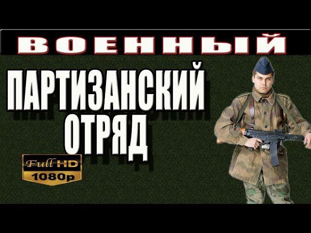 ВОЕННЫЕ ФИЛЬМЫ про ПАРТИЗАНСКИЙ ОТРЯД 1941 45 Военное Кино военныефильмы