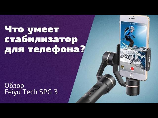 Крутой стабилизатор для телефона   Feiyu Tech SPG 3   Обзор