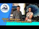 Юрий Михалыч о зонтах и сотрудничестве