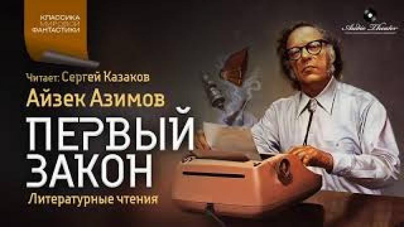 Айзек Азимов. Первый закон. Аудиокнига. Читает - Сергей Казаков