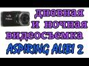 Дневная и ночная съемка видеорегистратора ASPIRING ALIBI 2