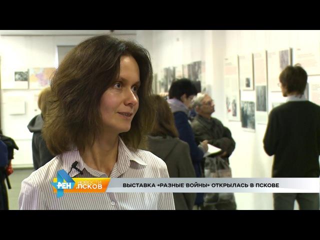 РЕН Новости Псков 19.10.2017 Выставка Разные Войны открылась в Пскове