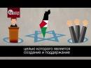 Что такое сионизм