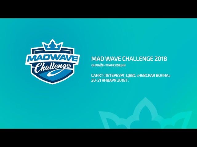 «Mad Wave Challenge 2018» 2 этап, г. Санкт-Петербург. 2 день