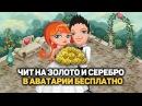АВАТАРИЯ ЧИТ НА ЗОЛОТО БЕСПЛАТНО 2017