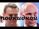 Тщательно скрытая история часть 19 Обучение в США,потом власть в России