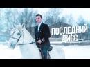 НИКОЛАЙ СОБОЛЕВ ДО ПОСЛЕДНЕГО Дисс на Ларин Афоня Соколовский LeeKei Дружко