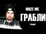 РАЗБОР Noize MC - Грабли (Царь горы 2016)