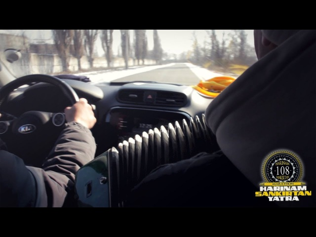 Auto-Harinam-Sankirtan - По пути на Харинаму (Северодонецк-Лисичанск, 25 февраля 2018 г.)