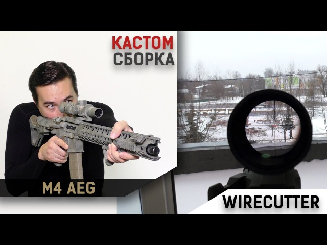 Кастомная сборка. М4 Wirecutter прицел RWA First focal