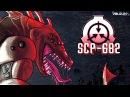 SCP-682 - ИГРАЕМ ЗА НЕУЯЗВИМОГО ЯЩЕРА Garrys mod Gmod - SCP Breach