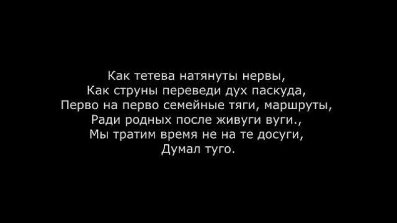 MiyaGi Эндшпиль - Топи до талого Братан (Lyrics)