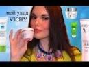 ОТЗЫВ О КОСМЕТИКЕ VICHY! Vichy Idealia, Normaderm, Vichy Liftactiv Supreme, BB Cream Vichy!