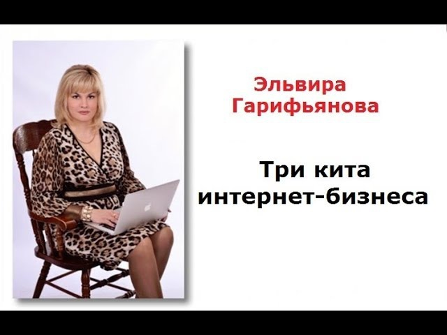 3 кита интернет бизнеса. Эльвира Гарифьянова.