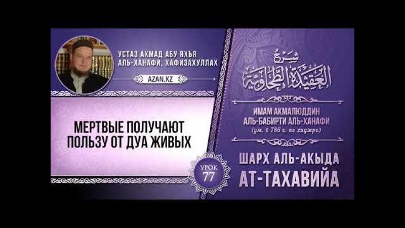 Комментарий к «Акыда ат Тахавийя» Урок 77 Мертвые получают пользу от дуа живых Azan kz