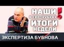Провал «Спартака», камбэк «Локомотива» и огненный матч в Мадриде. Итоги недели с Бубновым