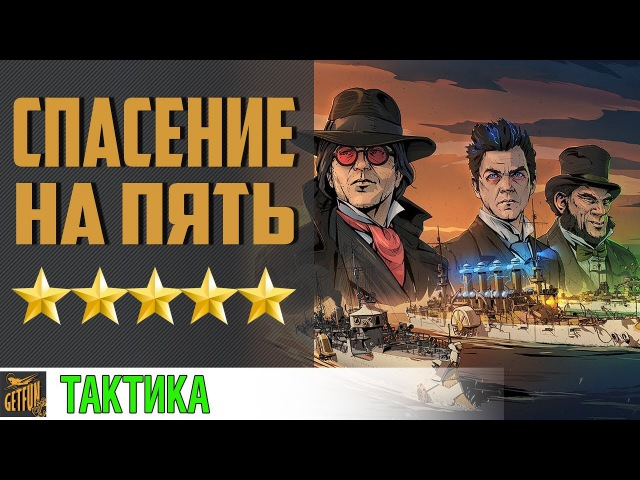 Спасение «Трансильвании». Операция на хэллоин 2017 [ World of warships]