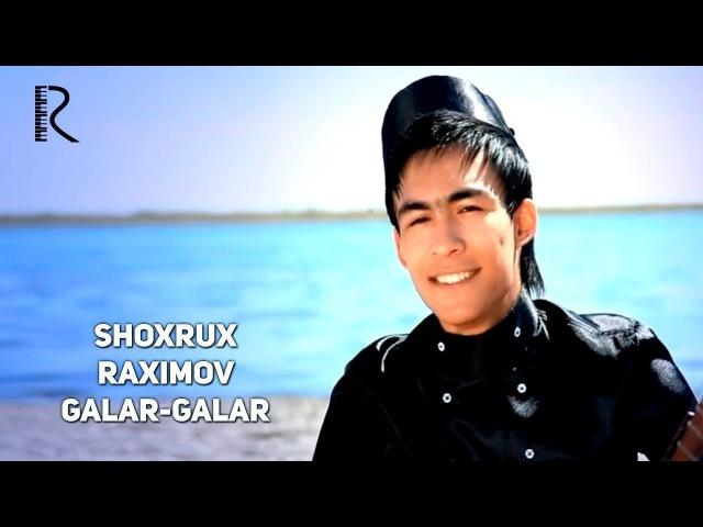 Shoxrux Raximov - Galar-galar   Шохрух Рахимов - Галар-галар