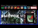 MARVEL.Официальная коллекция комиксов №2 - Люди-Икс.Одаренные Распаковка