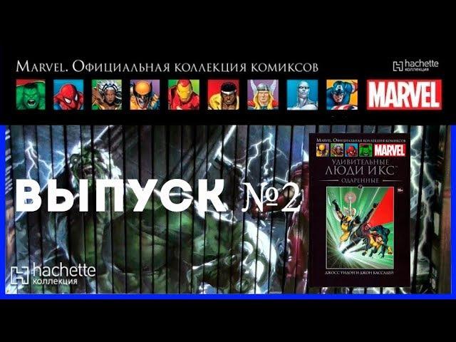 MARVEL.Официальная коллекция комиксов №2 - Люди-Икс.Одаренные | Распаковка