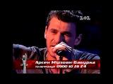 Арсен Мирзоян - Спасите наши души