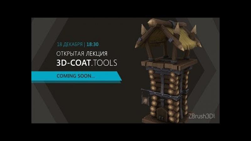 Открытая лекция 3D-COAT.Инструментарий part1