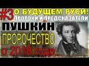 Пушкин. Пророчество о 2018 годе для России. Пророки и предсказатели (3 серия) [12.01.2018]