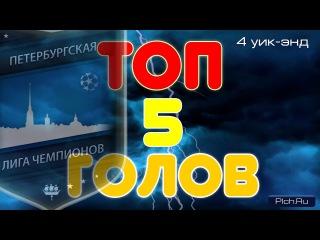 ТОП 5 голов, 14 сезон (4 уик-энд)